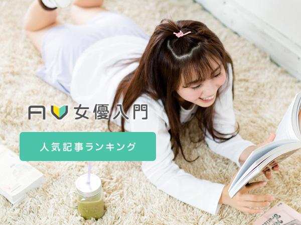AV女優入門 人気記事ランキング